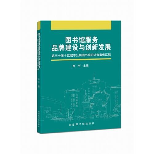 图书馆服务品牌建设与创新发展——第30届十五城市公共图书馆研讨会案例汇编