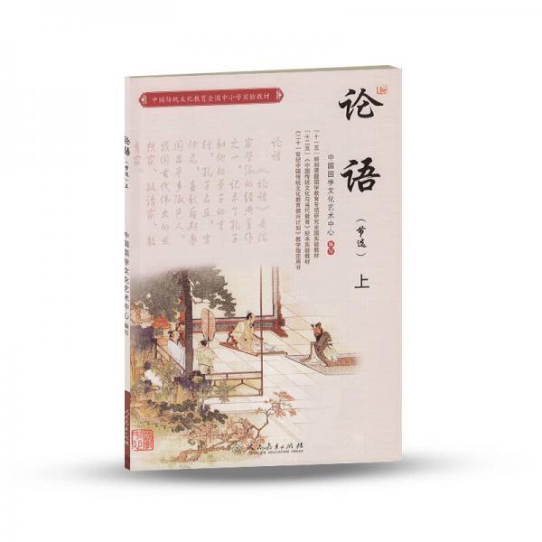 中国传统文化教育全国中小学实验教材:论语(上 节选)