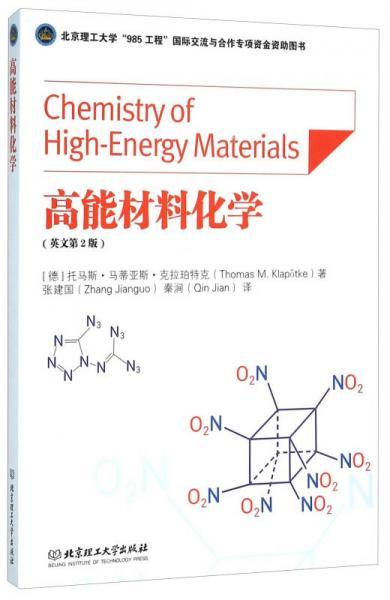 高能材料化学(英文 第2版)