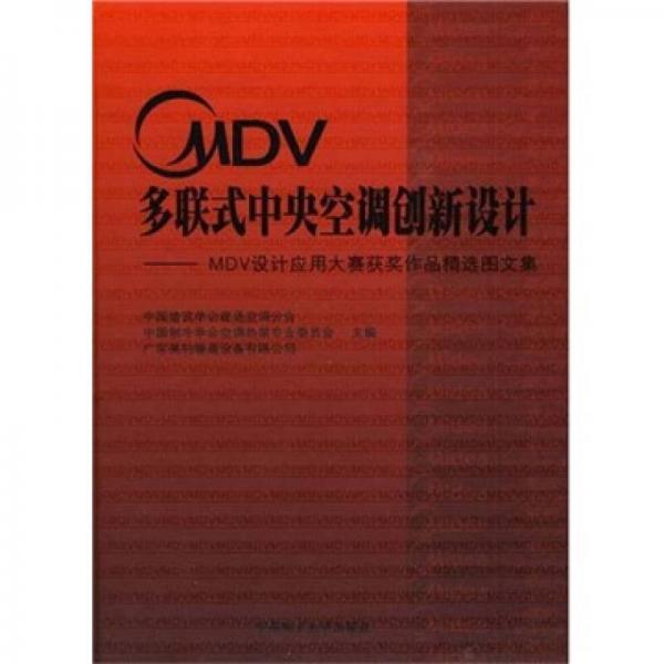 MDV多联式中央空调创新设计:MDV设计应用大赛获奖作品精选图文集
