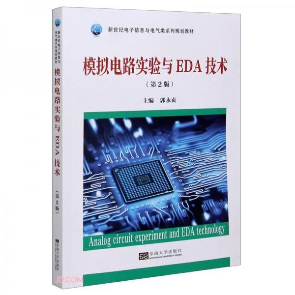 模拟电路实验与EDA技术(第2版新世纪电子信息与电气类系列规划教材)
