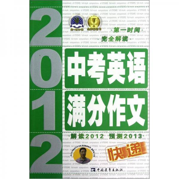 2012中考英语满分作文快递