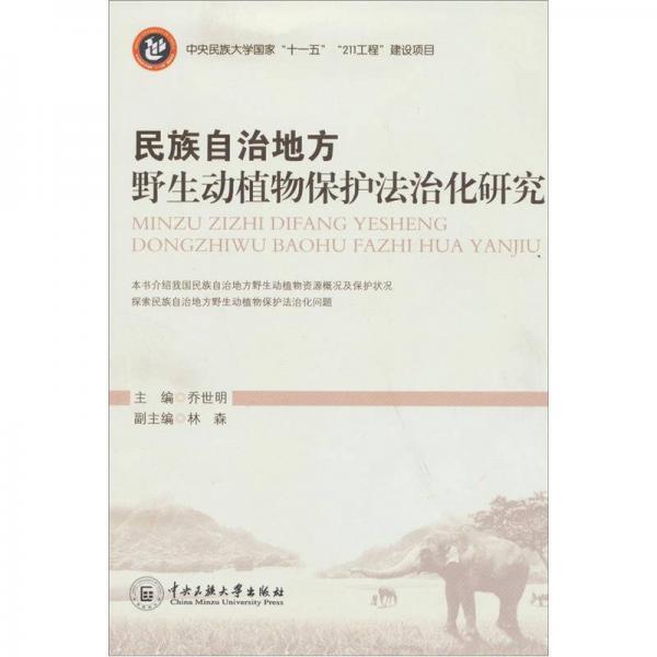 民族自治地方野生动植物保护法治化研究