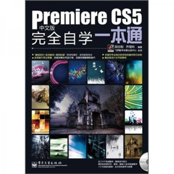 Premiere CS5中文版完全自学一本通
