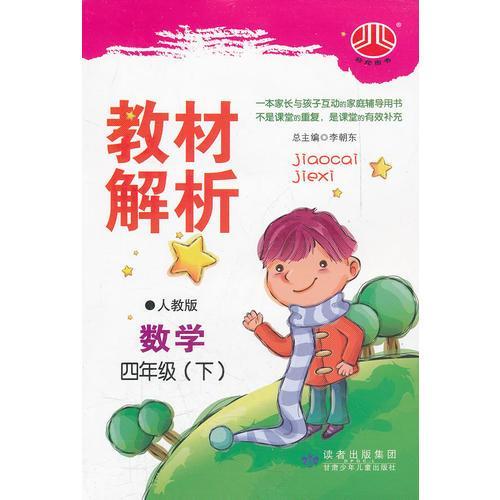 小学教材解析四年级数学(人J国标)(配人教版)下