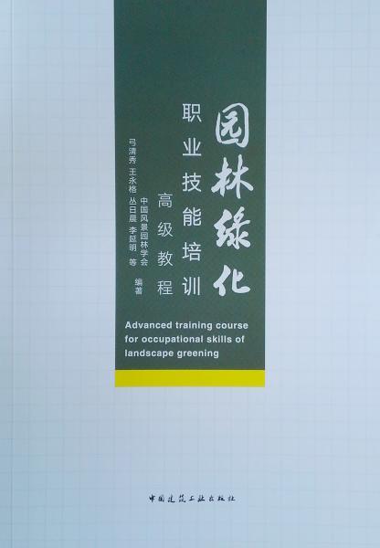 园林绿化职业技能培训高级教程