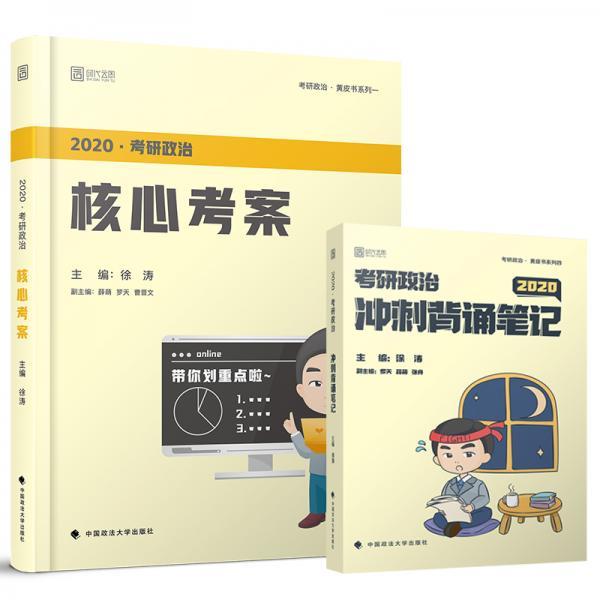 徐涛2020考研政治核心考案+冲刺背诵笔记徐涛核心考案徐涛小黄书(套装共2册)