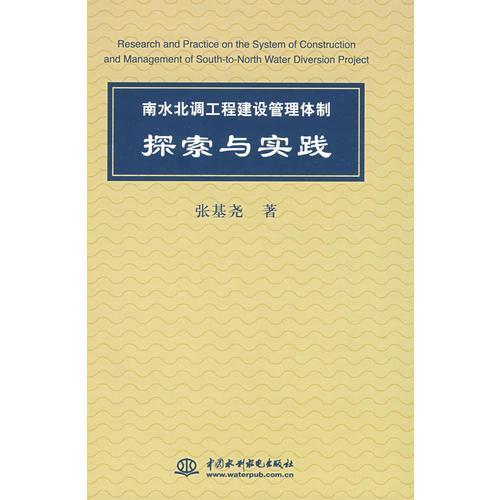 南水北调工程建设管理体制探索与实践 (精装)