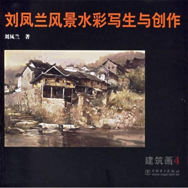 刘凤兰风景水彩写生与创作