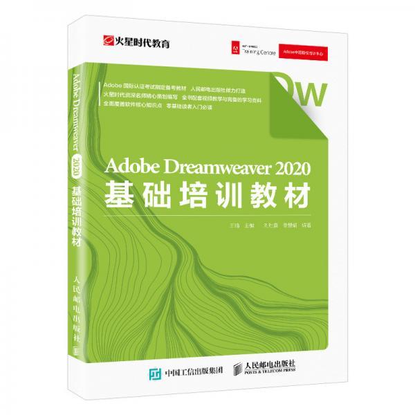 AdobeDreamweaver2020基础培训教材