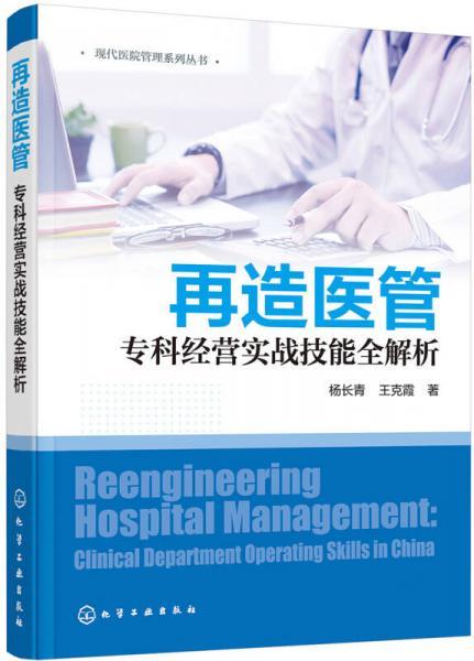 现代医院管理系列丛书--再造医管——专科经营实战技能全解析