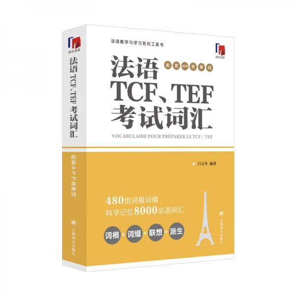 法语TCF、TEF考试词汇(配套APP背单词)