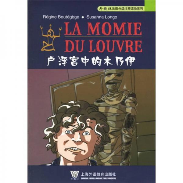 外教社法语分级注释读物系列:卢浮宫中的木乃伊