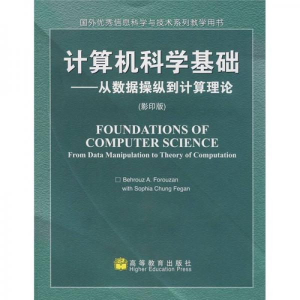 计算机科学基础:从数据操纵到计算理论(影印版)
