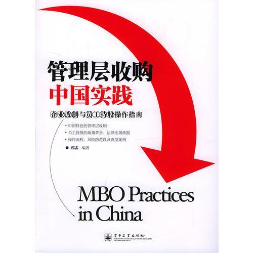 管理层收购中国实践(企业改制与员工持股操作指南)