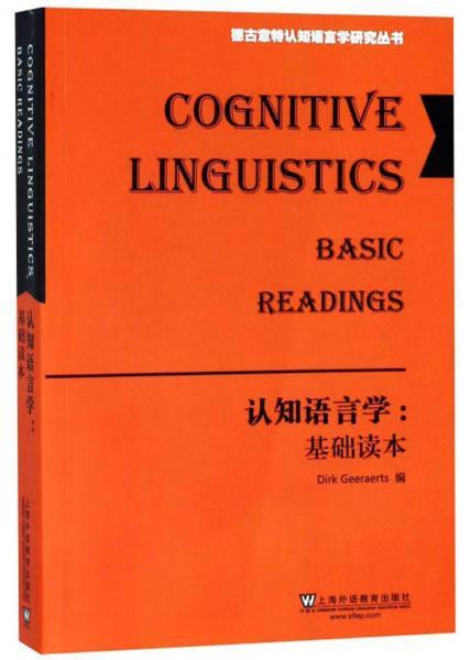 认知语言学:基础读本(英文版)/德古意特认知语言学研究丛书