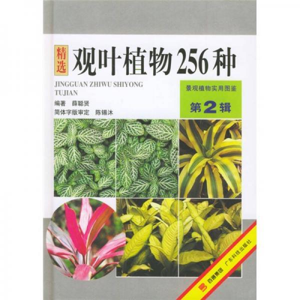 景观植物实用图鉴:精选观叶植物256种