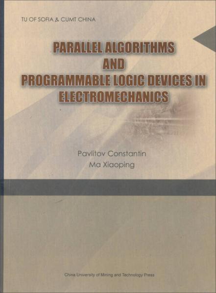机电系统中的并行算法与可编程逻辑器件(英文版)