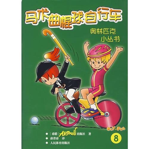 马术曲棍球自行车(8)——奥林匹克少儿小丛书
