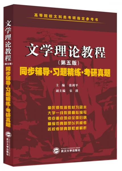 童庆炳 文学理论教程(第五版)同步辅导 习题精练 考研真题