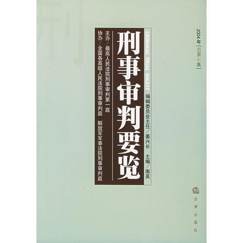 刑事审判要览(2004年总第7集)