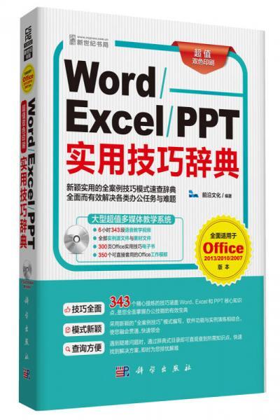 Word/Excel/PPT实用技巧辞典(DVD)