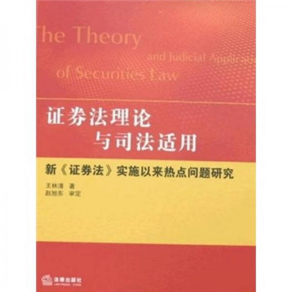 证券法理论与司法适用:新《证券法》实施以来热点问题研究