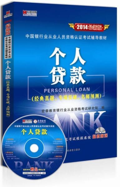 宏章出版·2014中国银行业从业人员资格认证考试辅导教材:个人贷款