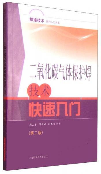 焊接技术快速入门丛书:二氧化碳气体保护焊技术快速入门(第二版)