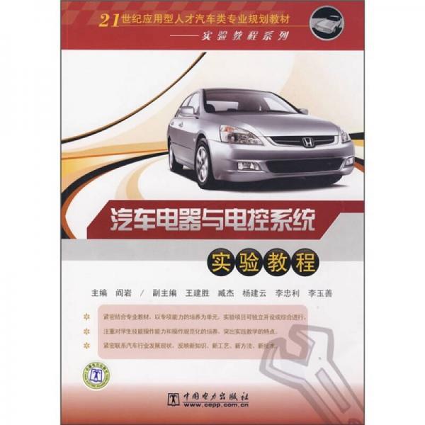 21世纪应用型人才汽车类专业规划教材·实验教程系列:汽车电器与电控系统实验教程