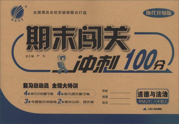 春雨教育·期末闯关冲刺100分:道德与法治(八年级上 RMJY 换代升级版)