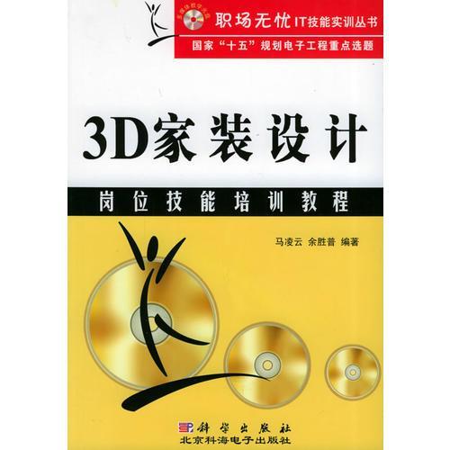 3D家装设计岗位技能培训教程——职场无忧IT技能实训丛书