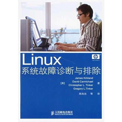 Linux系统故障诊断与排除