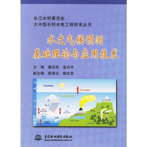 水文气候预测基础理论与应用技术/长江水利委员会大中型水利水电工程技术丛书