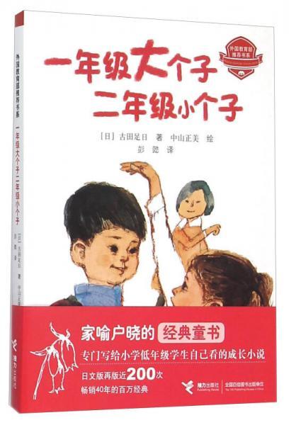 一年级大个子二年级小个子/外国教育部推荐书系