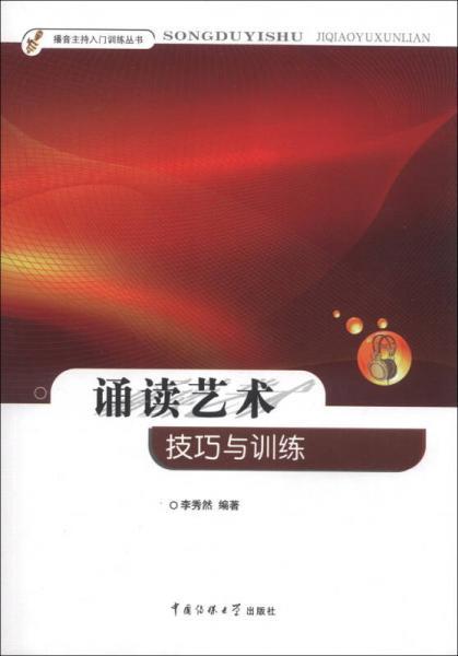 播音主持入门训练丛书·诵读艺术:技巧与训练
