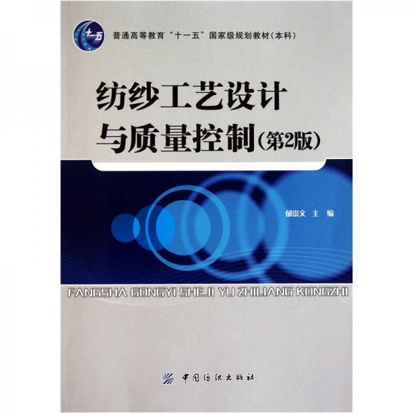 """普通高等教育""""十一五""""国家级规划教材(本科):纺纱工艺设计与质量控制(第2版)"""