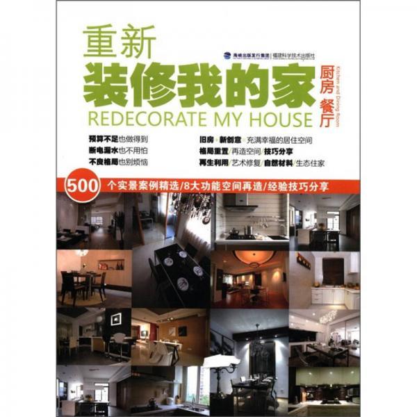 重新装修我的家:厨房·餐厅