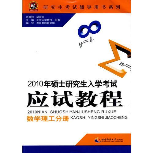 2010年硕士研究生入学考试应试教程(数学理工分册)