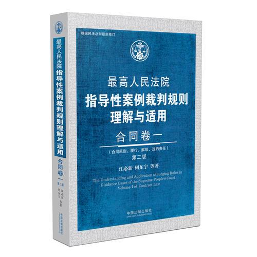 最高人民法院指导性案例裁判规则理解与适用·合同卷一(第2版)