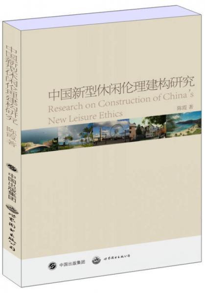 中国新型休闲伦理建构研究