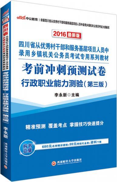中公版·2016四川省从优秀村干部和服务基层项目教材:考前冲刺测试卷行测(新版 第3版)