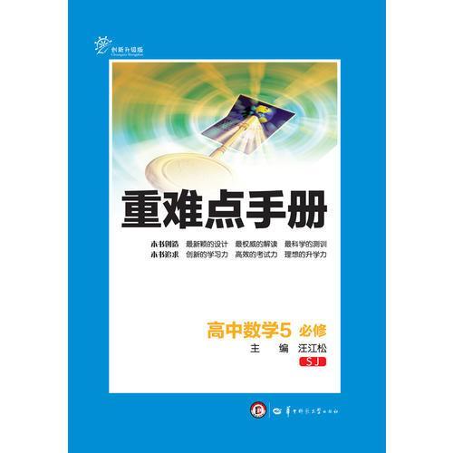 重难点手册 : SJ版. 高中数学. 5 : 必修