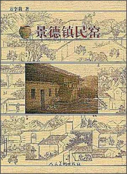 景德镇民窑