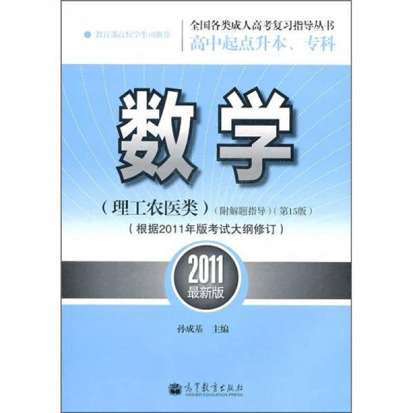全国各类成人高考(高中起点升本、专科)复习指导丛书:数学(理工农医类)(第15版)