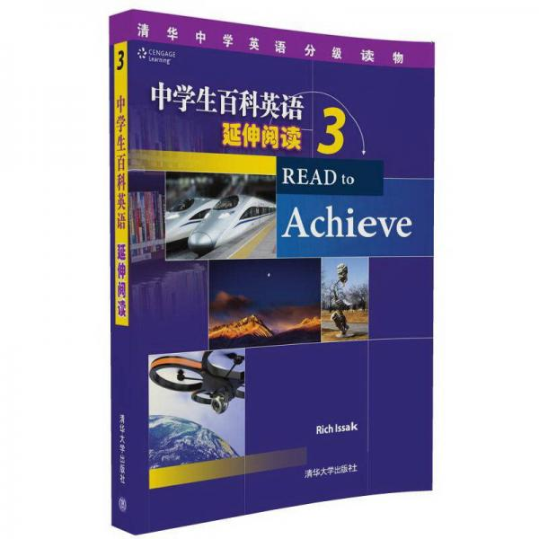 清华中学英语分级读物:中学生百科英语 延伸阅读 3