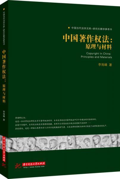 中国著作权法:原理与材料