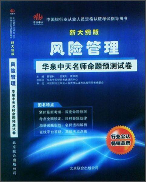 中国银行业从业人员资格认证考试指导用书:风险管理华泉中天名师命题预测试卷(新大纲版)