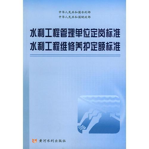 水利工程管理单位定岗标准水利工程维修养护定额标准