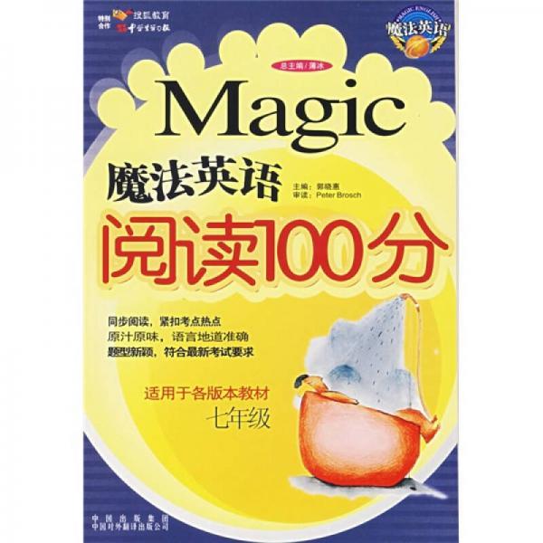 魔法英语阅读100分.七年级